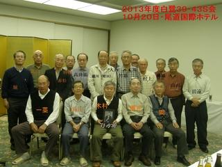 2013年度白鷺39・43S会.JPG