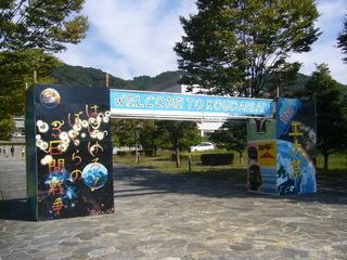 2014工大祭ゲート.JPG