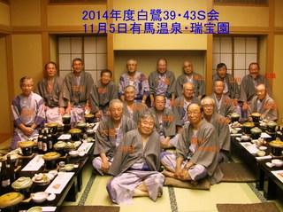 2014年度白鷺会 (2).jpg