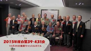 2015白鷺同窓会 (2).jpg