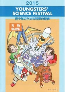 2015科学の祭典.JPG
