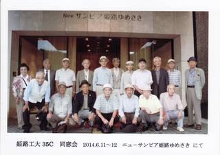 35C会(喜寿の集い).JPG