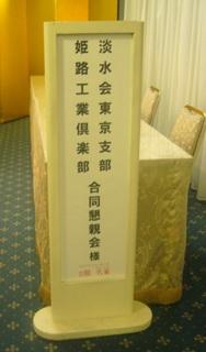 3大学合同懇親会(20141106)B.jpg