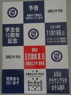 DSC02342(学友会10周年ポスター).jpg