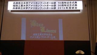 アメフトOB会(2016)A.jpg