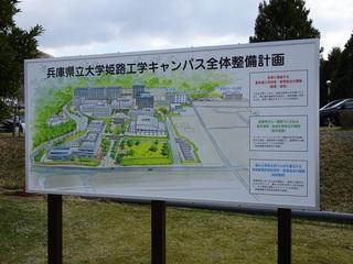 キャンパス整備計画看板.jpg