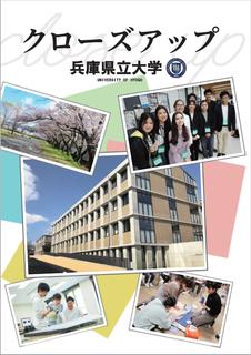 クローズアップ兵庫県立大学.png