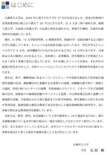 クローズアップ兵庫県立大学はじめに.png
