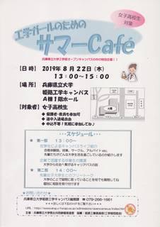 サマーcafe2019.JPG