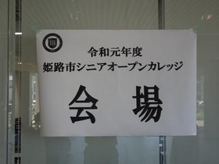 シニアカレッジ(1).JPG