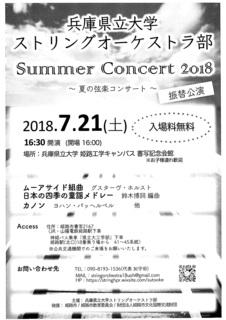 ストリングオーケストラ部コンサートチラシ20180721.jpg