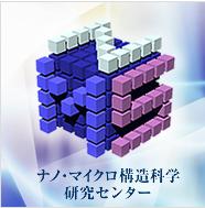 ナノ・マイクロ構造科学研究センター.png