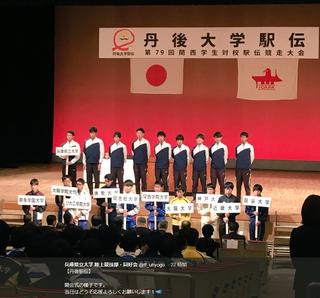 丹後大学駅伝2017(開会式.png