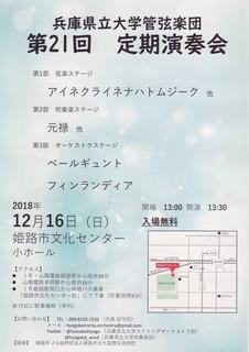 兵庫県立大学管弦楽団定期演奏会.JPG