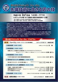 匠の技P(20181220).png