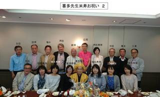喜多先生の米寿を祝う会1.png