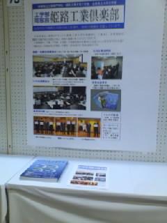 姫路工業倶楽部ポスター.jpg
