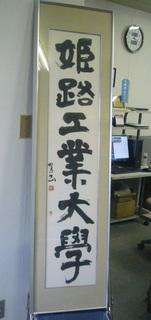 姫路工業大学の書.jpg