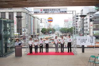 姫路駅北展望デッキオープン(20130615).jpg
