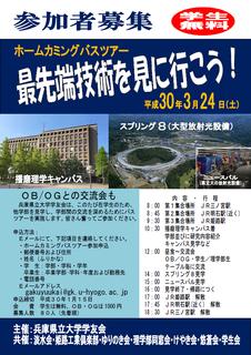 学友会バスツア20117チラシ.png