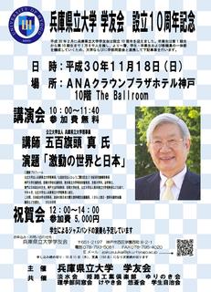 学友会設立10周年記念.png