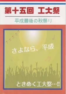 工大祭2018(雑誌表紙).JPG