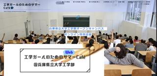 工学ガールのためのサマーcafe.png