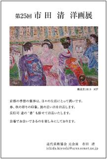 市田清絵画展.png