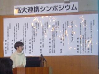 平成26年度高大連携シンポジウム.jpg