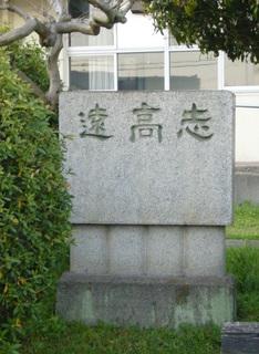 志高遠の碑.jpg