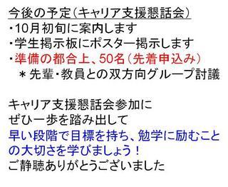 新入生プレゼンjpg.jpg