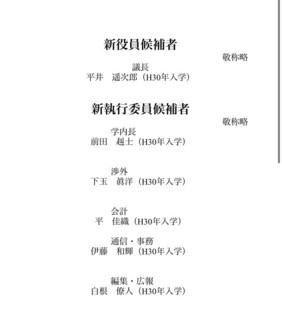 樹心会新役員.jpg