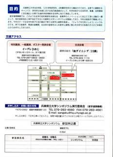 県大シンポ2.JPG