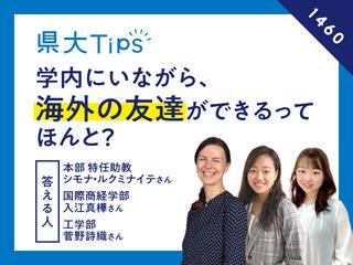 県大Tips海外の友達.jpg