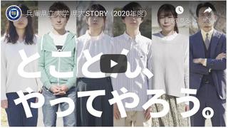 県大story2020動画.png