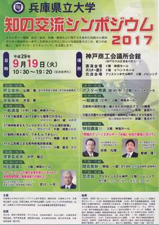 知の交流シンポジウム2017ポスタ.png