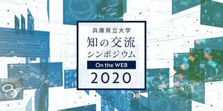 知の交流シンポジウム2020.jpg