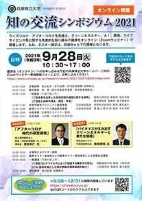 知の交流シンポジウム2021.jpg