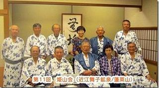 第11回姫山会.JPG