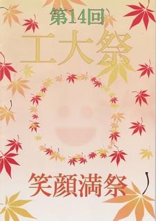 第14回工大祭案内パンフレット.jpg