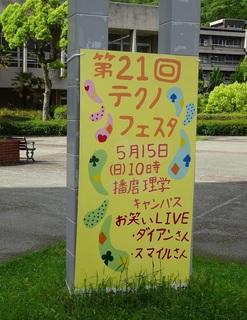 第21回テクノフェスタ(播磨理学キャンパス).jpg