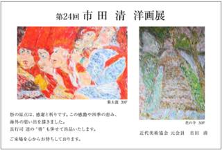 第24回 市田清洋画展案内.png