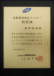 自動車技術会フェロー認定証(田中).jpg