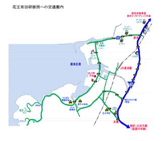 花王有田研修所への交通案内.png