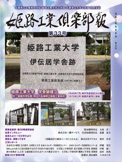 部報33号表紙.png