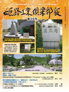部報28号表紙.png