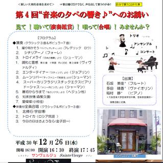 音楽の夕べ2018(松浦さん).png