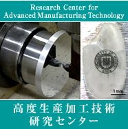 高度生産加工技術研究センター.png
