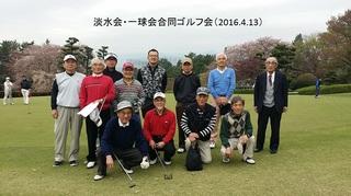 麻生様一球会(20160413).jpg