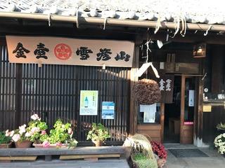 3-前之庄の壺阪酒造.jpg